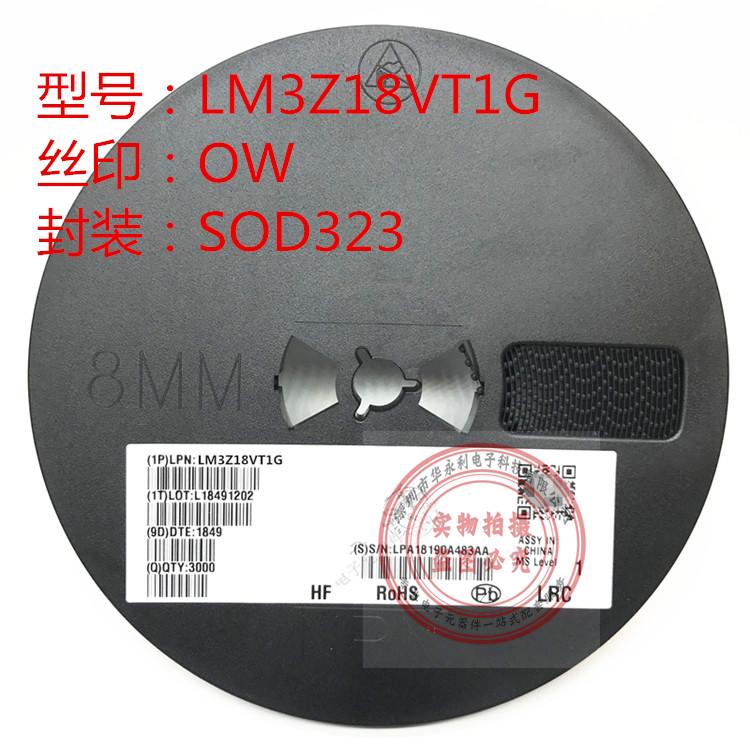 贴片稳压二极管LM3Z18VT1G SOD323