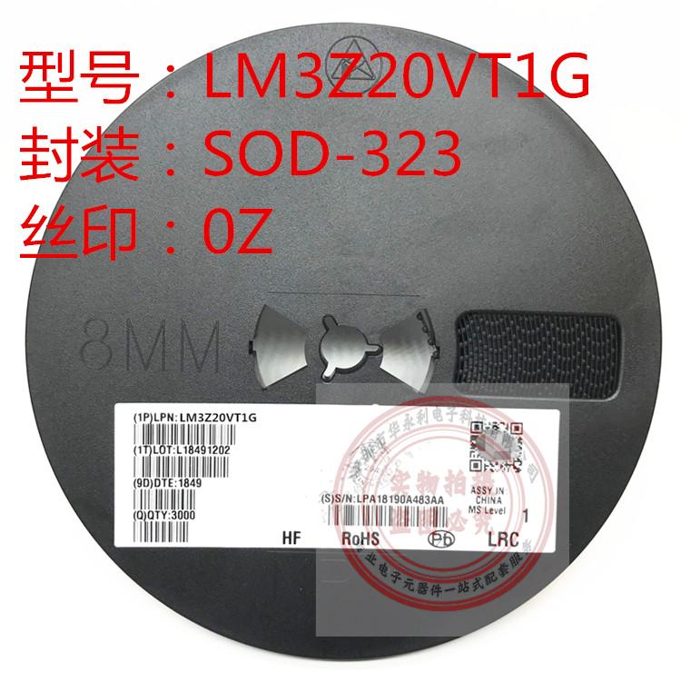 贴片稳压二极管LM3Z20VT1G SOD323 丝印0Z