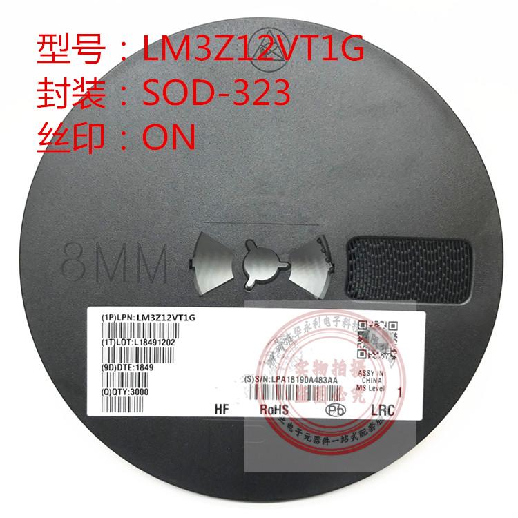 贴片稳压二极管LM3Z12VT1G SOD323 丝印ON