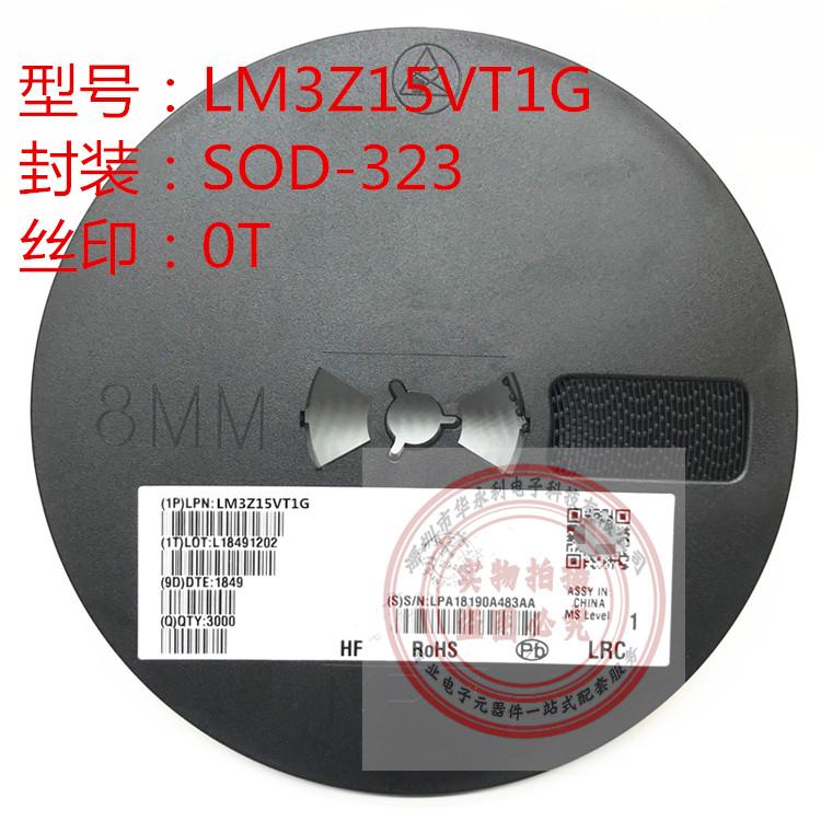 贴片稳压二极管LM3Z15VT1G SOD323 丝印0T