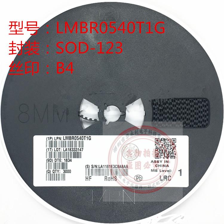 贴片二极管 LMBR0540T1G 丝印B4 SOD123