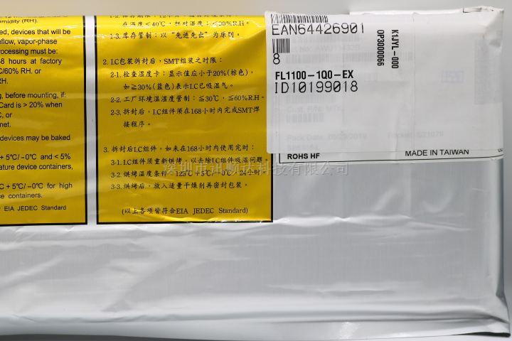 FL1100-1Q0-EX