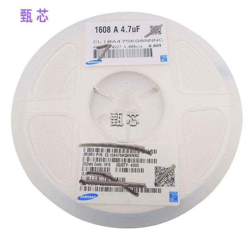 4.7UF X5R 6.3V 0603 贴片电容器