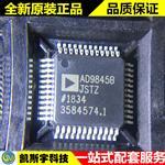 AD9845BJSTZ 模数转换器  �进口原装��现货�