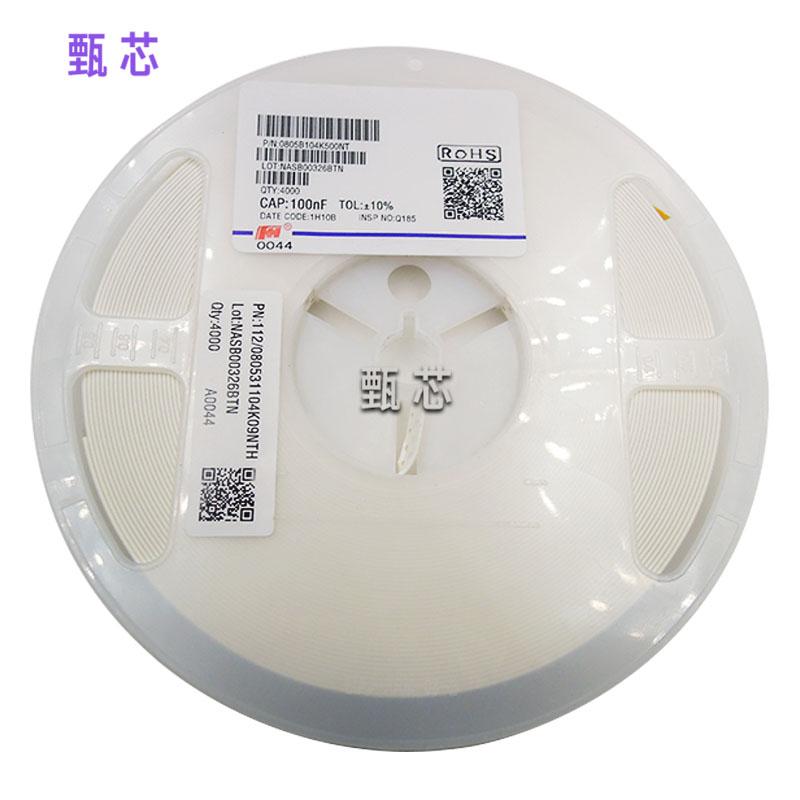 100NF 50V 0805 贴片电容器ic