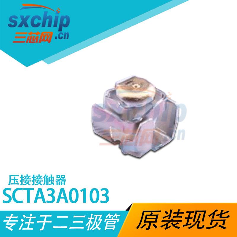 日本ALPS SCTA3A0103 标准型压接接触器