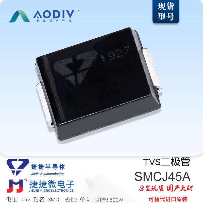 SMCJ45A二极管 厂家代理 TVS 现货