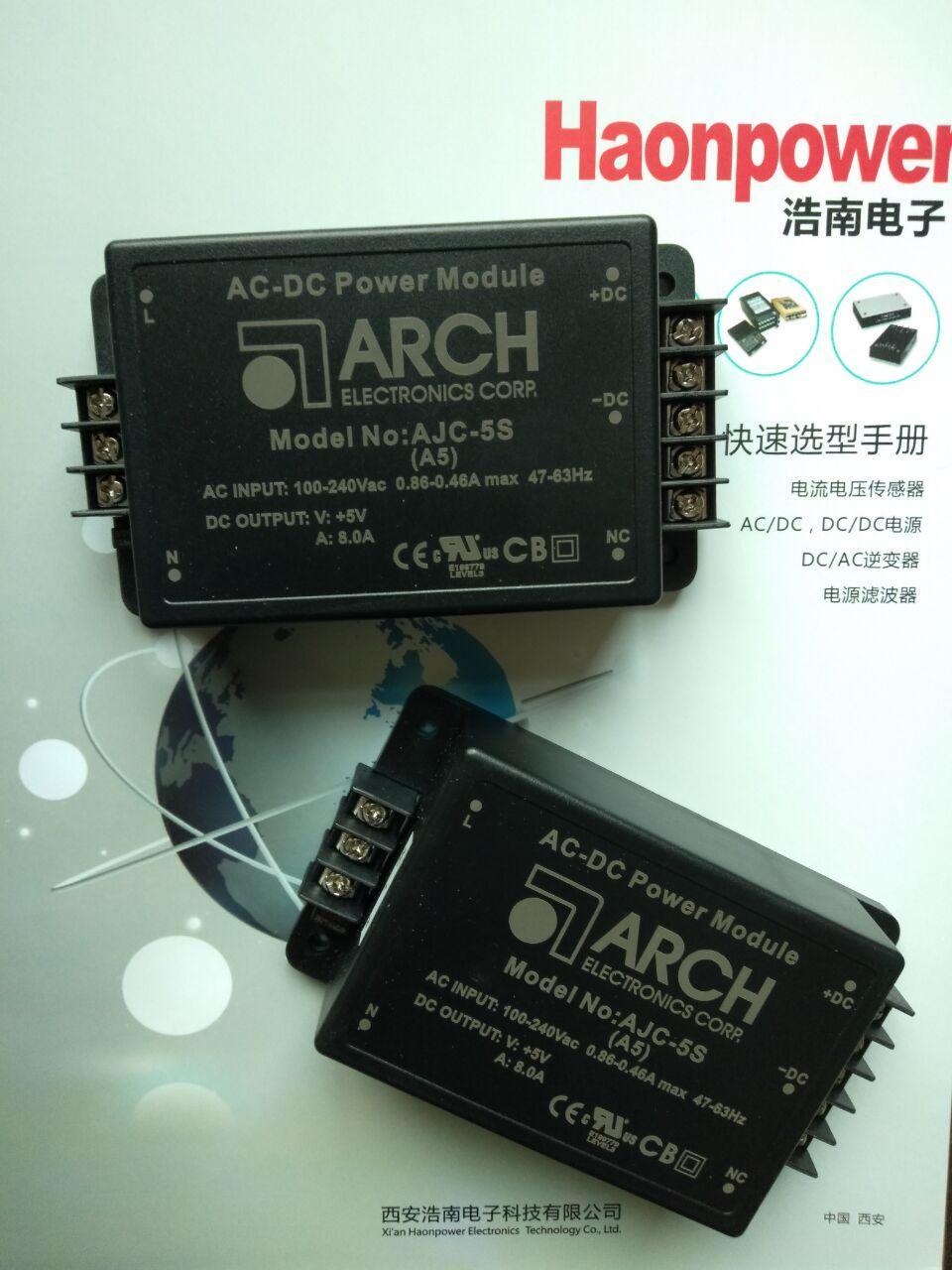 翊嘉底座安装型AC/DC电源模块40W系列AJC-24S-A5 AJC-12S-A5