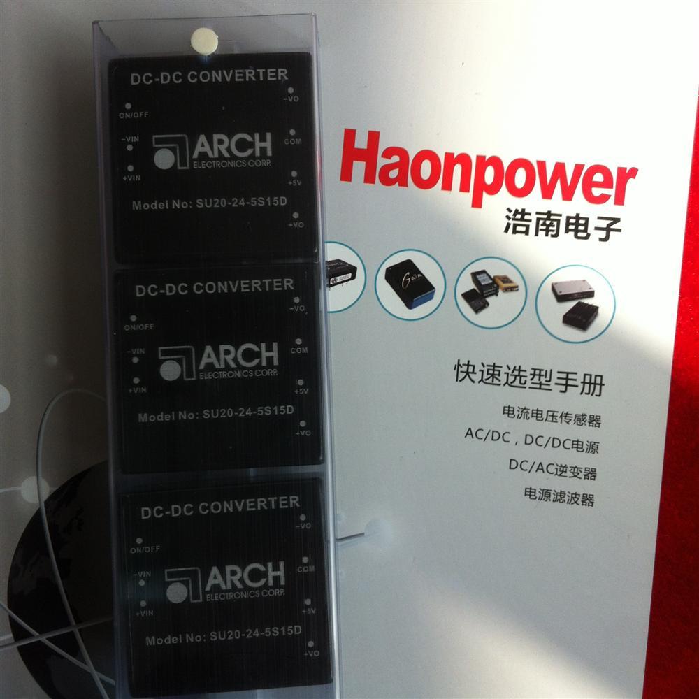 ARCH电源转换器SU20系列SU20-48F-5S  SU20-48F-24S SU20-48-5S12D SU20-48-5S15D
