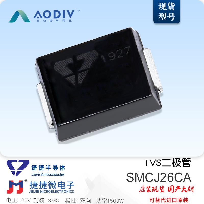 捷捷微电 奥迪微半导体 TVS二极管SMCJ26CA