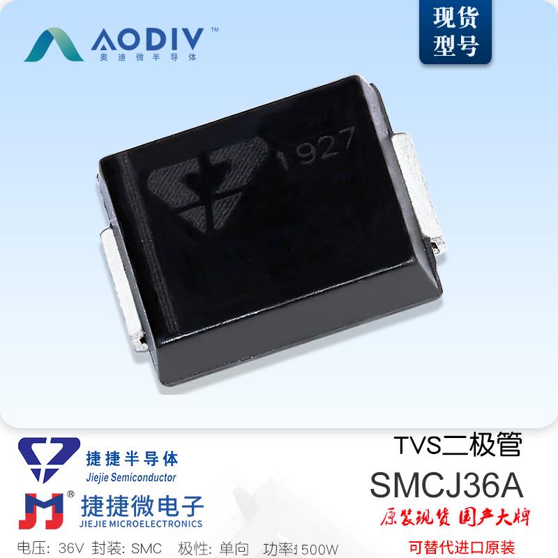 捷捷微电 奥迪微半导体 TVS二极管SMCJ36A