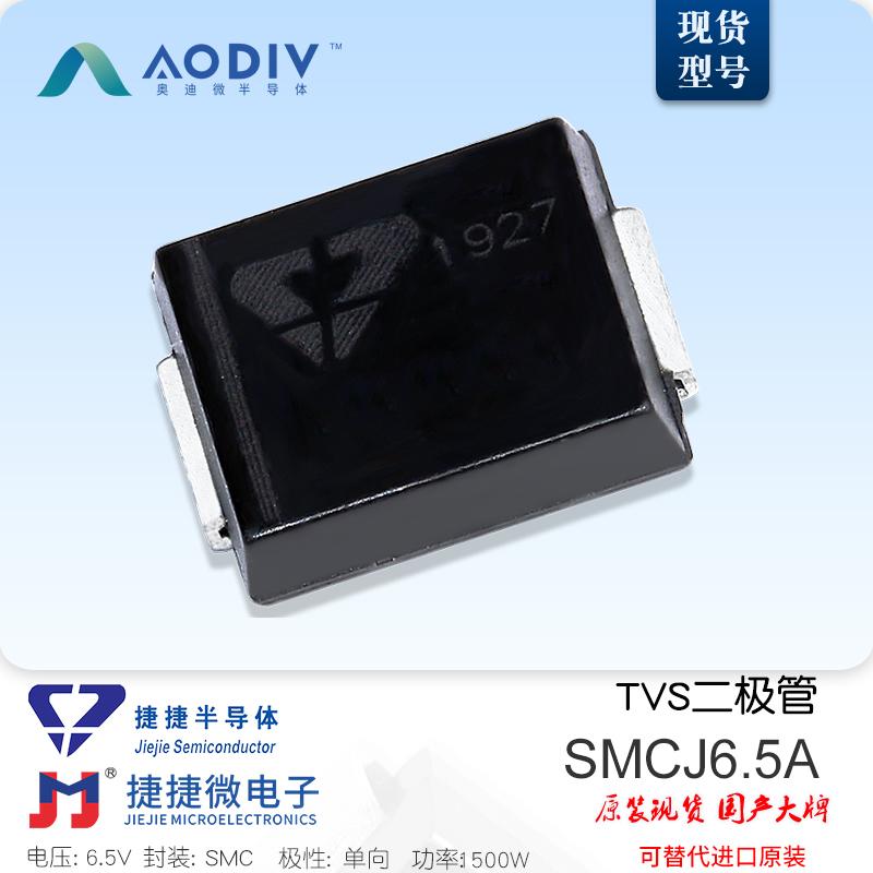 捷捷微电 奥迪微半导体 TVS二极管SMCJ6.5A