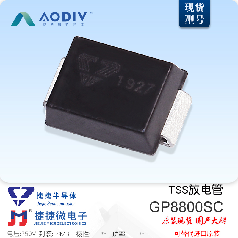 GP8800SC贴片二极管 原装现货 厂家