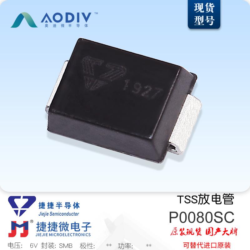 P0080SC贴片二极管 原装现货 厂家