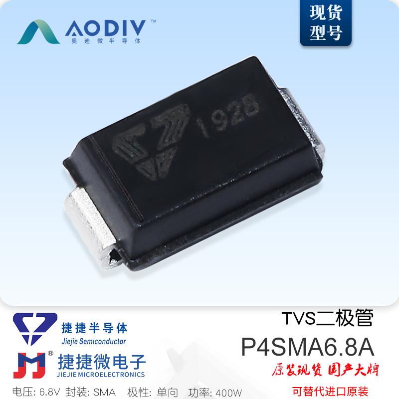 P4SMA6.8A二极管 厂家代理 TVS 现货