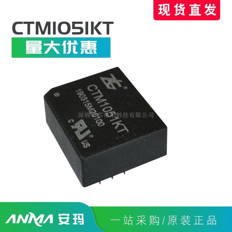 CTM1051KT
