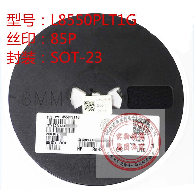 贴片三极管L8550PLT1G 丝印85P SOT23 25V