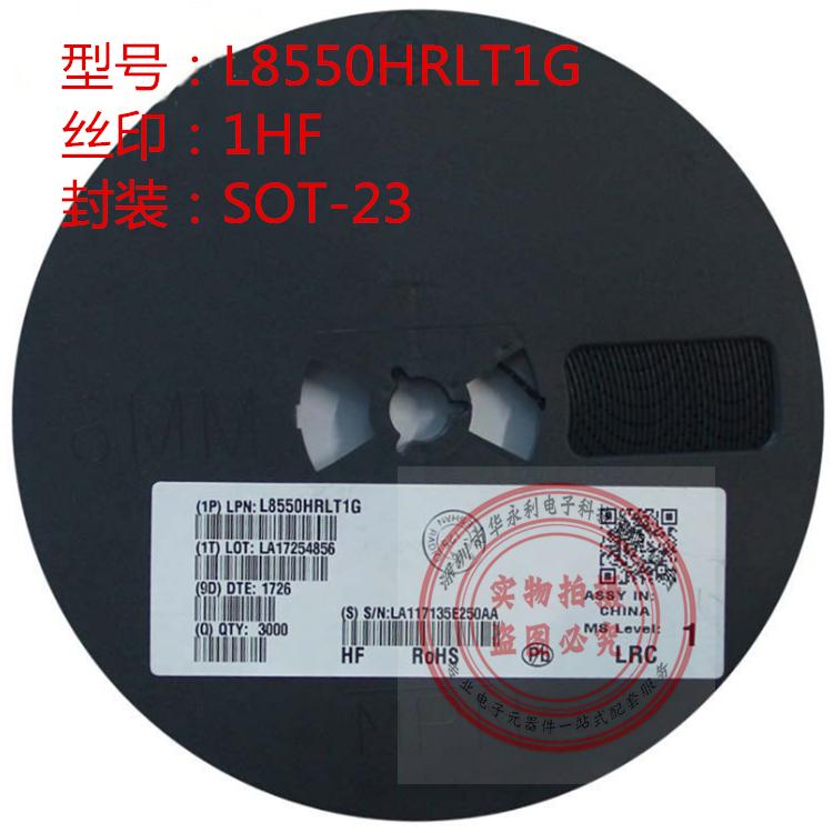 贴片三极管L8550HRLT1G 丝印1HF SOT23