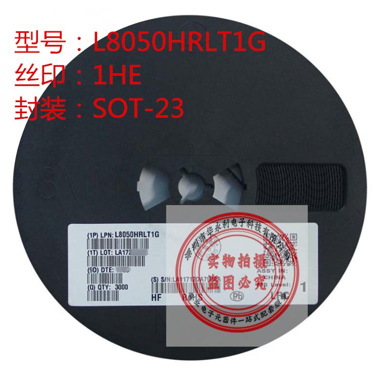 贴片三极管L8050HRLT1G 丝印1HE SOT23