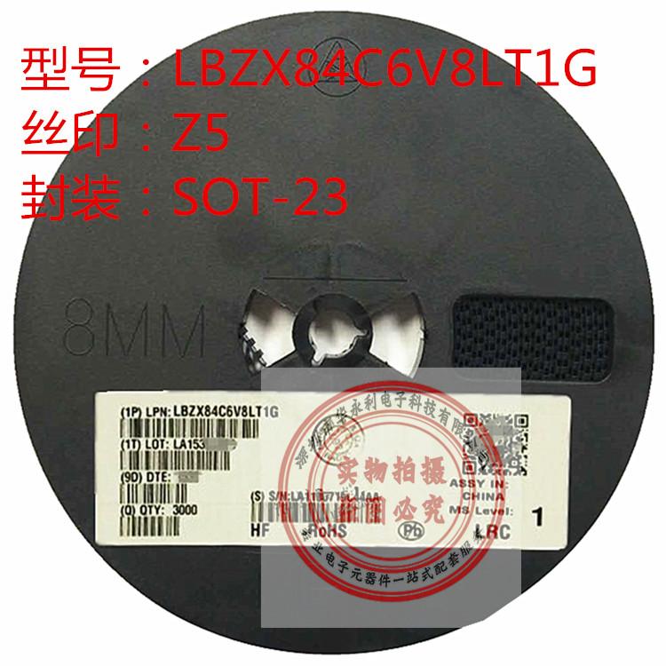稳压二极管LBZX84C6V8LT1G 丝印Z5 SOT23