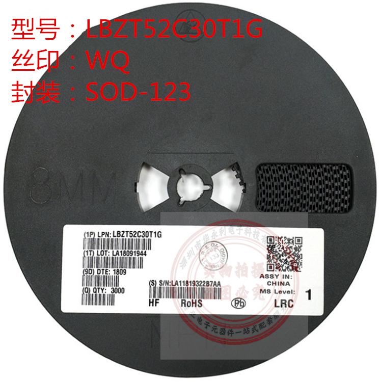 稳压二极管LBZT52C30T1G SOD123 丝印WQ