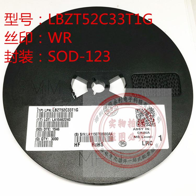 贴片稳压二极管LBZT52C33T1G丝印WR SOD123