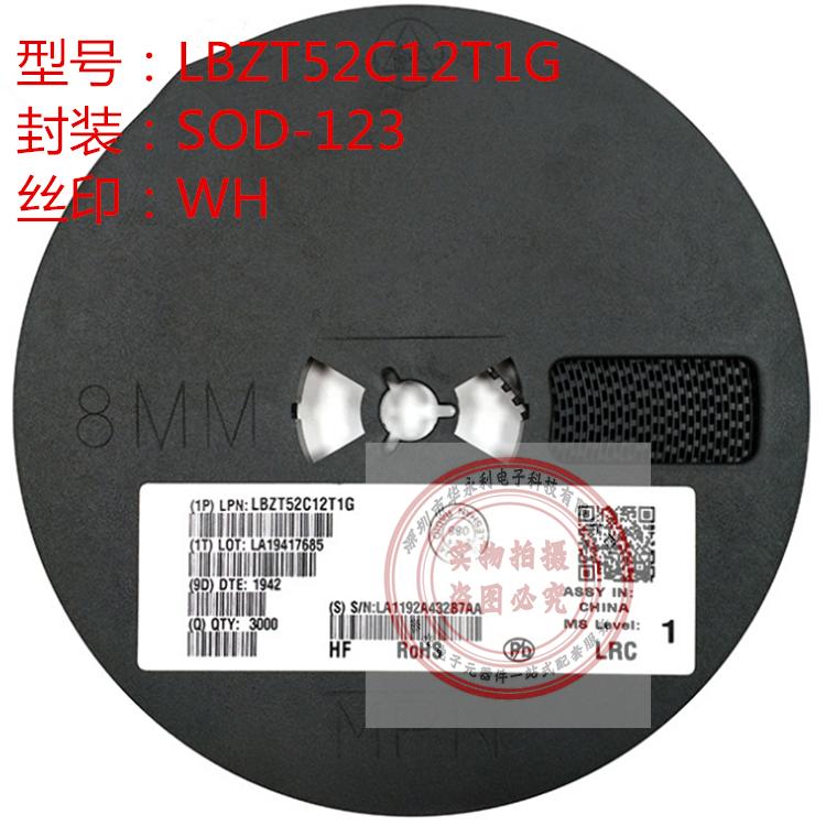 稳压二极管LBZT52C12T1G SOD123 丝印WH