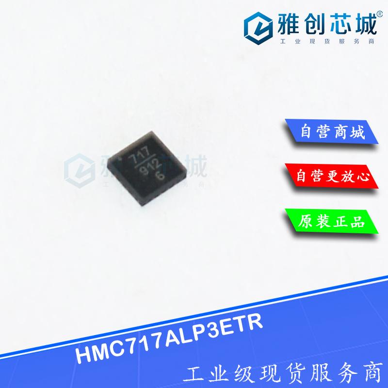 HMC717ALP3ETR