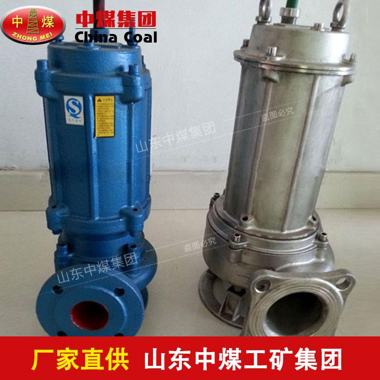 无堵塞潜水排污泵作用机理,GW型无堵塞潜水排污泵
