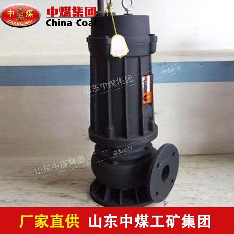 切割潜水排污泵品质有保证,WQK型切割潜水排污泵