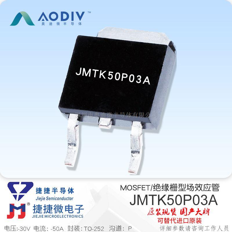 JMTK50P03A