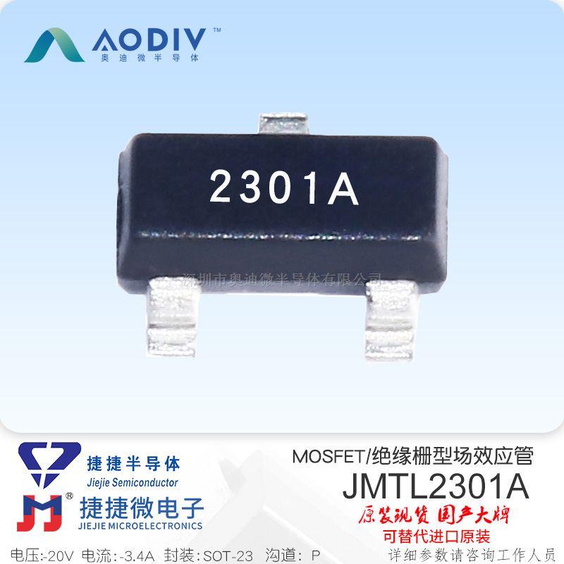 JMTL2301A