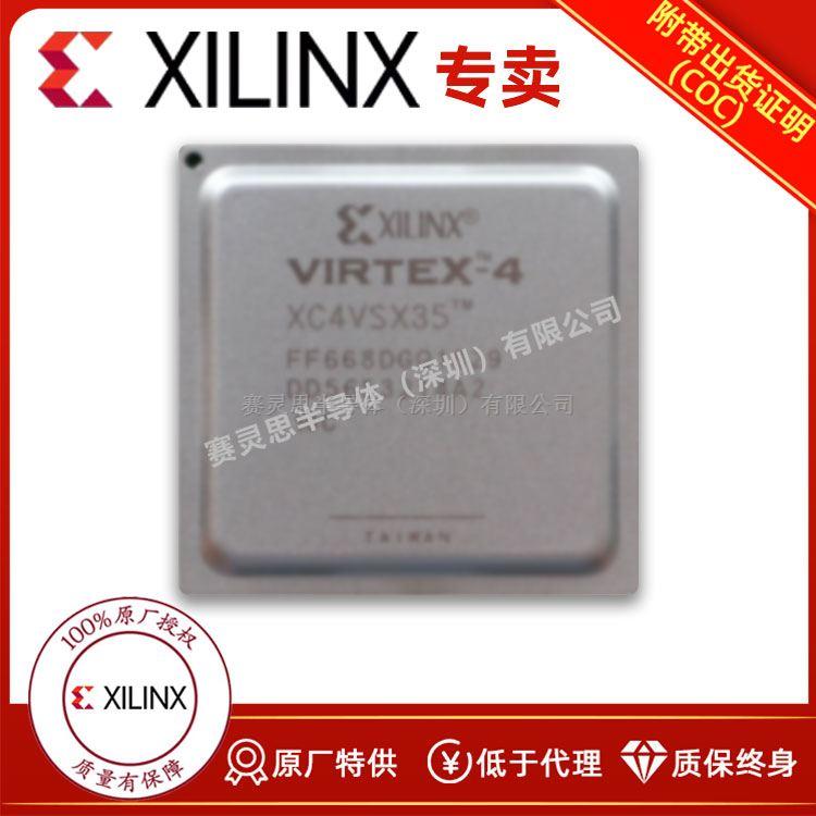 XC4VSX35-10FF668C