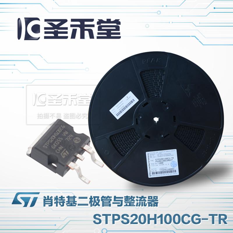 STPS20H100CG-TR