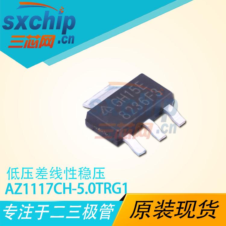 AZ1117CH-5.0TRG1