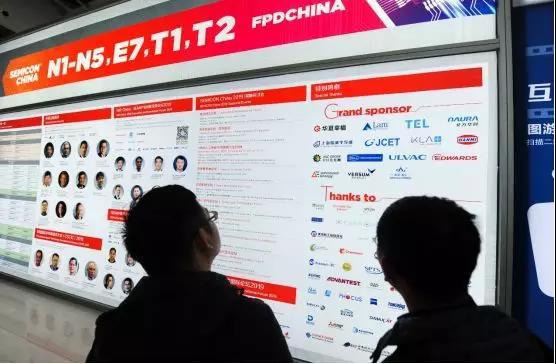 华夏幸福集成电路产业集群首度亮相SEMICON China博览会