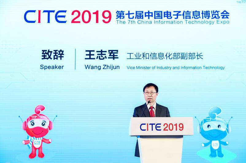第七届中国电子信息博览会盛大开幕,全力打造