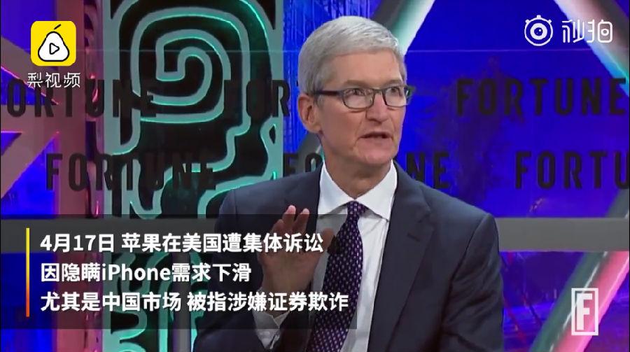 苹果再遭集体诉讼!库克:我连呼吸都被批评