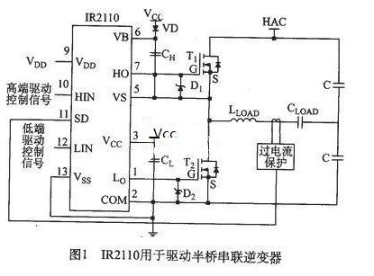 高频感应加热电源驱动电路设计方案