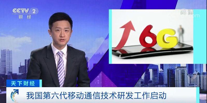 我国6G技术研发工作正式启动 6G到底有多6?